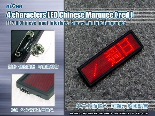 阿囉哈光電【FF-7-R】LED中文字幕機(紅光)4字 電子告示牌 LED跑馬燈 名片充電型  名片牌 廣告招牌燈