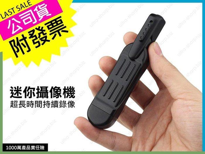 超夯 針孔攝影機!台灣公司附發票 7.5小時長時效 生活防水 密錄器執法筆 錄音筆  監視器【BC043】/URS