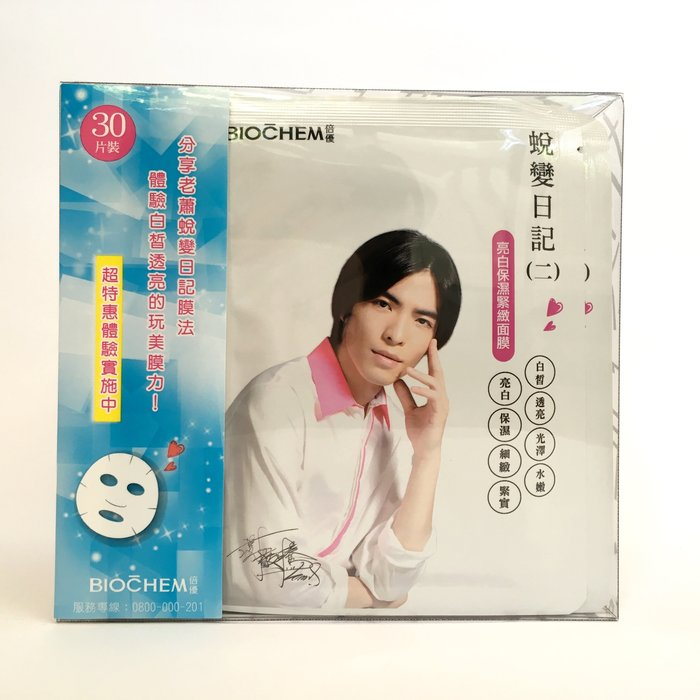 ARWIN雅聞 BIOCHEM倍優  玫瑰/藍銅/亮白保濕緊緻面膜 30片盒裝