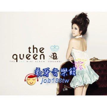 【象牙音樂】韓國人氣女歌手-- 孫丹菲 Son Dam Bi 3rd Mini Album - The Queen Son Dam Bi