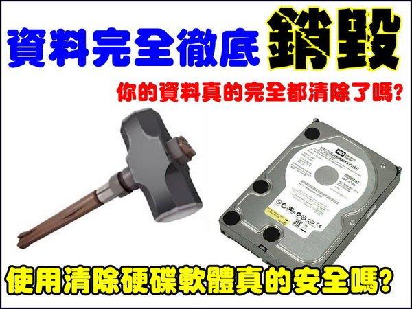 【樺仔3C】銷毀 硬碟 3.5吋 2.5吋硬碟 硬碟資料銷毀服務 非消磁 個資安全 硬碟打洞 零失誤