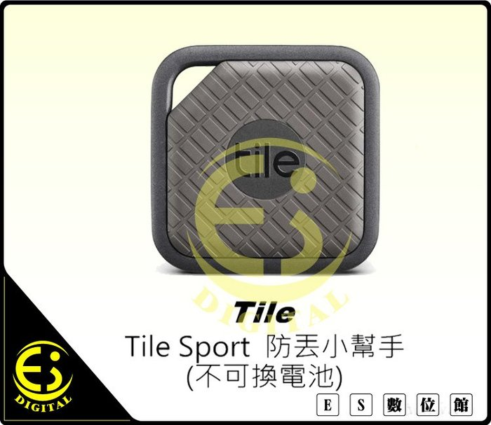 ES數位 防丟神器 Tile Sport 鑰匙 手機 相機 遙控器 追蹤器 寵物追蹤器 防丟器 追蹤器 連線60m