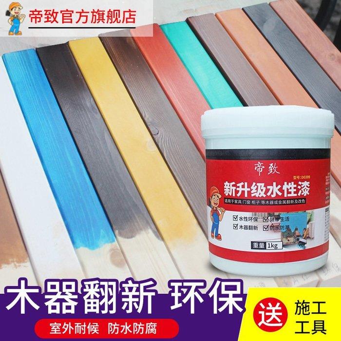 爆款熱賣-水性漆木器漆家具漆翻新木質門改色清漆透明白色油漆家用木漆自刷 油漆