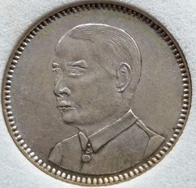 民國 1929年 民國18年 孫像  壹毫   1角  廣東省造   銀幣     894