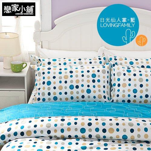 床包 / 雙人加大-【日光仙人掌-藍】6x6.2尺雙人加大床包含兩件枕套,戀家小舖,台灣製D03-AAS301