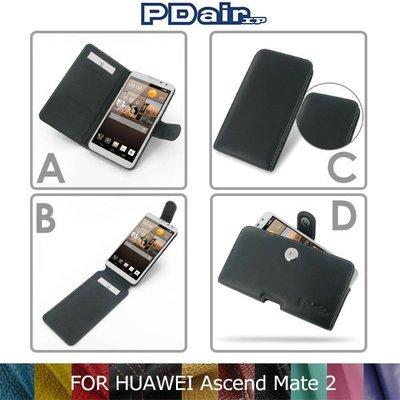 --庫米--PDair HUAWEI Ascend Mate 2 側翻 / 下掀式 手拿直式 腰掛橫式皮套 可客製顏色
