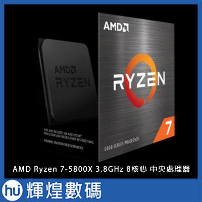 AMD Ryzen 7-5800X 3.8GHz 8核心 中央處理器 CPU 台灣公司貨