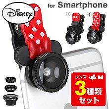 迪士尼米奇米妮 手機鏡頭 日本進口 廣角 魚眼 微距 三合一套組 蘋果7安卓xz 通用 拍照外置自拍 自拍神器 夾式鏡頭