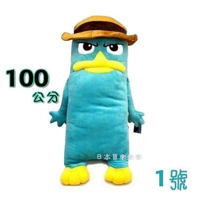 ~日本貨衝衝衝~ 15021100005 全身長抱枕1號-88CM泰瑞 迪士尼 飛哥與小佛 鴨嘴獸泰瑞 超大娃娃玩偶抱枕