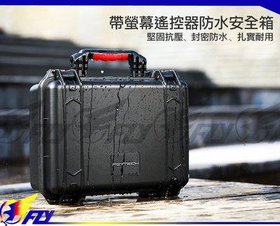 【 E Fly 】PGY DJI MAVIC 2 附螢幕遙控器 手提箱 收納 防水 防爆 防潮 硬殼箱 實體店面