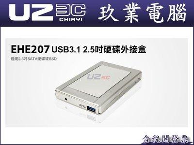 『嘉義U23C全新開發票』登昌恆 EHE207 2.5吋外接盒/USB3.1