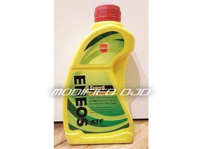 DJD 16 EN-H0005新日本ENEOS Super 5 ATF MULTI 變速箱油