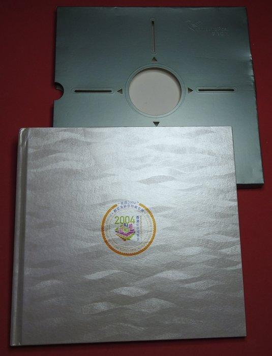 (TLA13)『香港2004郵票及鈔票珍藏套摺—郵票與鈔票號碼相同』限量精裝豪華版珍藏冊【2004香港郵票博覽會】發行