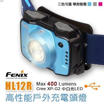 丹大戶外用品【 Fenix】HL12R  高性能戶外充電頭燈