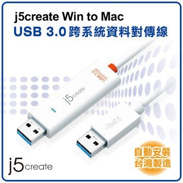 喬格電腦 Kaijet 凱捷  j5 Create 蟲洞穿梭 JUC500 Win-Mac跨系統資料對傳線