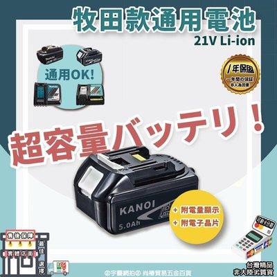 刷卡分期 正廠日本ASAHI 5.0Ah 全新電顯 三洋5.0AH電池 18V 鋰電池 牧田通用 21V BL1850 台北市