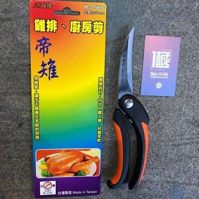 「仁誠五金」帝雉作 雞排剪刀 廚房剪刀 H-756S 專業設計 人體工學 台灣製 420白鐵鋼 餐飲剪刀 斷骨剪 切骨剪
