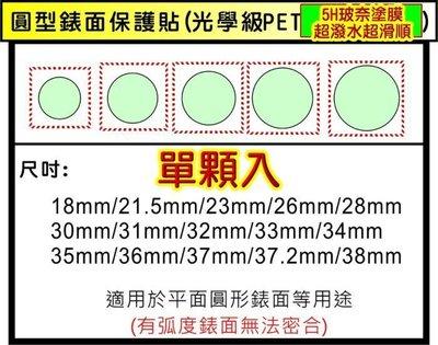 保貼總部~(5H極滑超潑水材質)圓形螢幕保護貼,圓形保護貼,圓形錶面保護貼,透明圓形貼,各尺吋請入賣場選擇