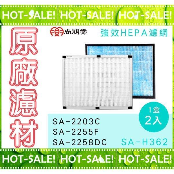 《現貨立即購》SPT SA-H362 尚朋堂 HEPA抗菌濾網 SA-2258DC / SA-2255F 空氣清淨機專用