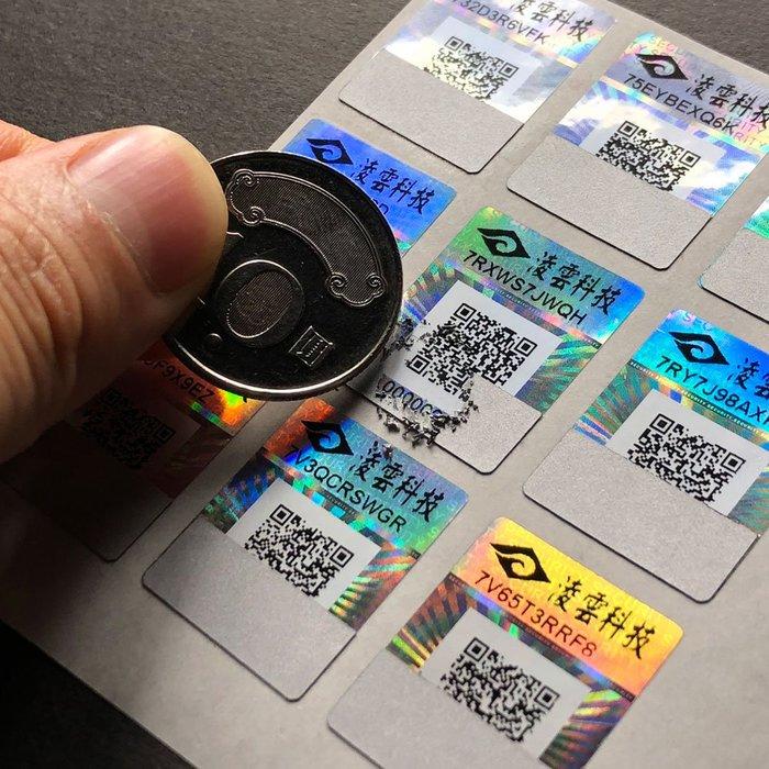 公版QR Code防偽標籤 | 刮刮貼紙條碼標籤 | 驗證標籤