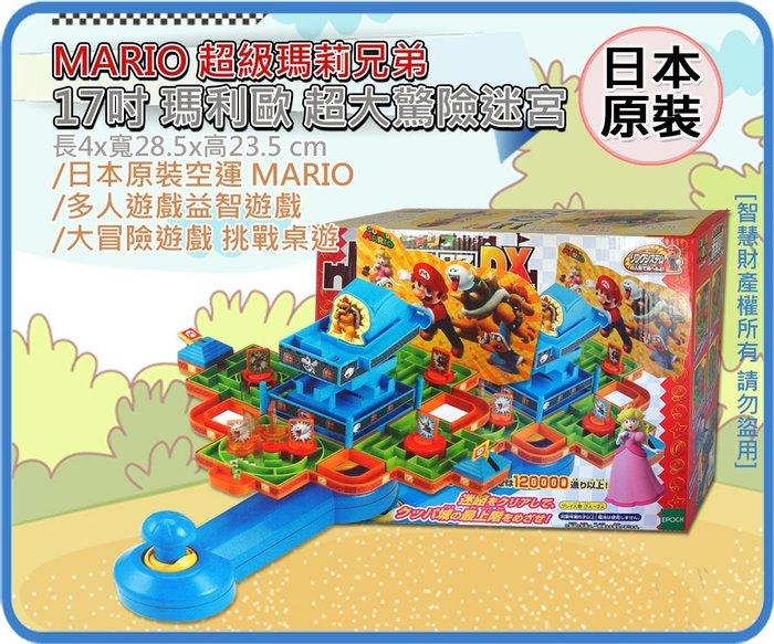 =海神坊=日本原裝空運 MARIO 超級瑪莉兄弟 17吋 瑪利歐 超大驚險迷宮 闖關大冒險 挑戰桌遊 4入3900元免運