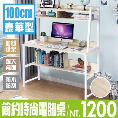 FDW【A6810】現貨*豪華型100公分*簡約時尚電腦桌/書桌/工作桌/辦公桌/多功能電腦桌/成長桌
