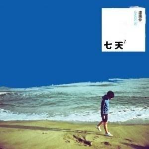 合友唱片 面交 自取 盧廣仲 / 第2張創作專輯【七天】 CD