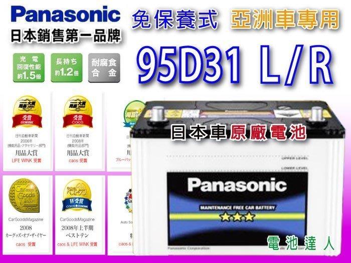 【電池達人】95D31L 日本國際牌 松下 汽車電瓶 現代 柴油車 TUCSON SANTAFE TERRACAN 三菱
