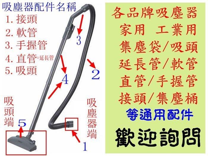 濾棉 延長管 軟管 大地板刷 圓毛刷 扁吸頭 集塵袋 ~白朗 BRANTD吸塵器 BV~1