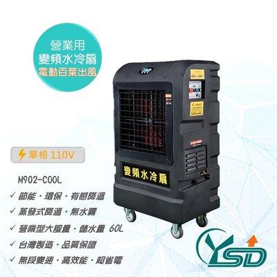 【雅速達-YSD】營業用變頻搖擺移動式水冷扇(AC60HZ/110V) -60L大水箱-保證台灣製造