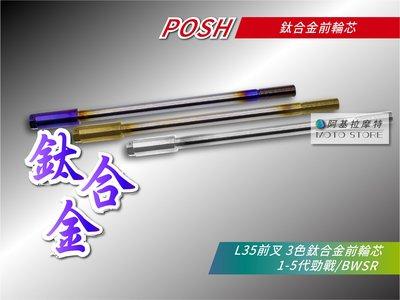 POSH L35倒叉 前輪芯 鈦合金前輪芯 鈦輪心 64鈦 適用 鯊魚L35 勁戰 新勁戰 三代戰 四代戰 五代戰