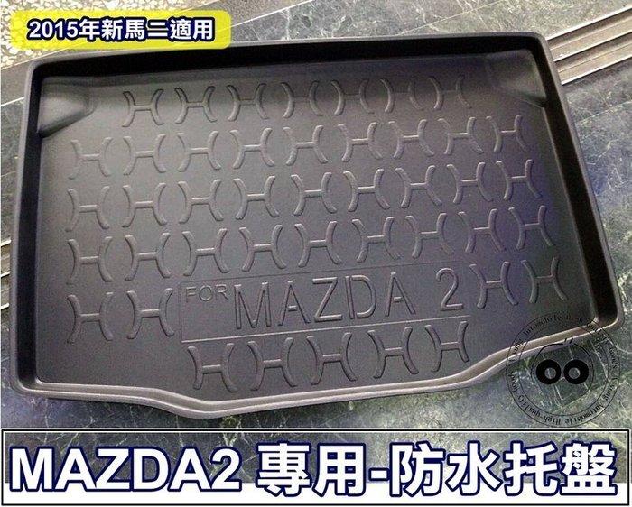 大新竹~阿勇的店~2007年~2015年 新馬2  立體後箱防水墊 加厚款行李箱防水托盤