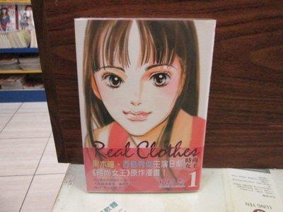 【博愛二手書】愛情類漫畫   時尚女王Real Clothes 1  作者:槙村怜     ,定價130元,售價52元