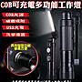27111- 137- 興雲網購2店【COB可充電多功能工...