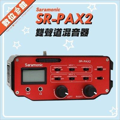 【刷卡免運費【公司貨】數位e館 楓笛 Saramonic SR-PAX2 雙聲道混音器 音頻混音器 XLR