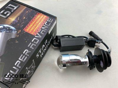 COCO機車精品 星爵科技 G11 小魚眼 直上H4魚眼 LED魚眼大燈.SMAX.新勁戰.雷霆S.G6.JETS
