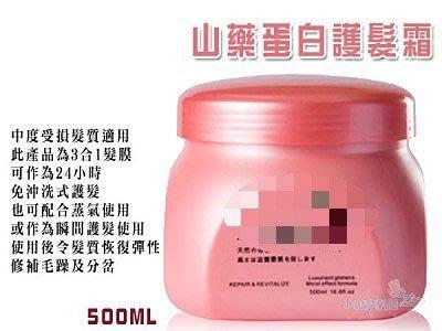 護髮*莎 山藥蛋白護髮霜 500ml 2瓶免運《小璇 》