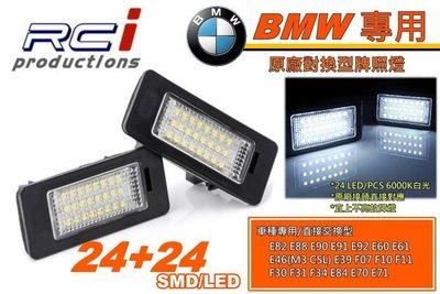 RCi HID 專賣店 BMW 專用LED牌照燈 E90 E92 E60 E61 F10 F30 M3 M5 M4 B