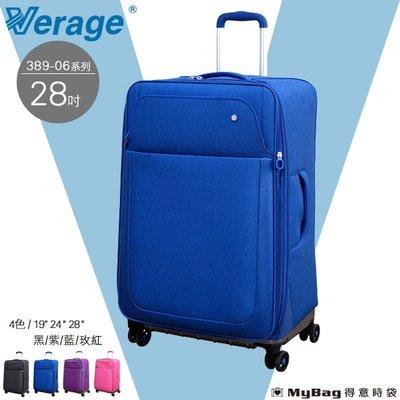 Verage 維麗杰 行李箱 28吋 悠活行者系列 布面 商務 登機箱 任選 389-0628 得意時袋