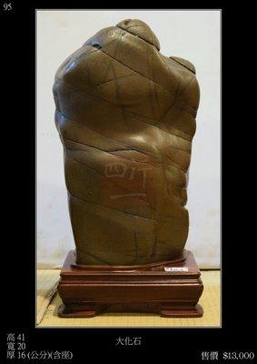 【四行一藝術空間 】原石擺件‧大化石 高41X寬20X厚16 CM / 含底座 售價 $13,000