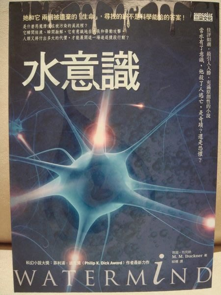 大降價!全新暢銷書【水意識】,只有一本!低價起標無底價!免運費!