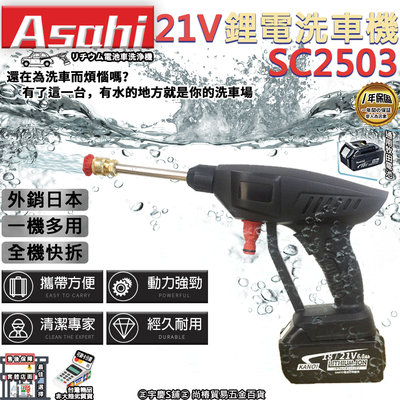 ㊣宇慶S舖㊣刷卡分期 SC2503 空機 日本ASAHI 通用牧田18V 鋰電洗車機 高壓清洗機 洗車槍 無線洗車槍
