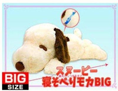 [含運特價出清]日本空運  可愛到快融化 PEANUTS 超大趴趴款史奴比SNOOPY  絨毛玩偶(現貨)  生日 交換禮物 求婚造景