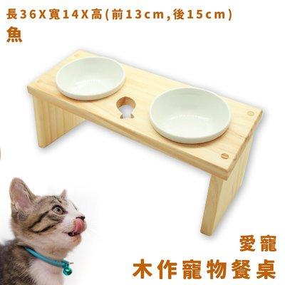 【寵物樂園】木作寵物餐桌 魚造型 附陶瓷碗 紐西蘭松木 符合貓體工學 寵物餐桌 狗用品 貓用品 寵物用品 寵物精品 特價
