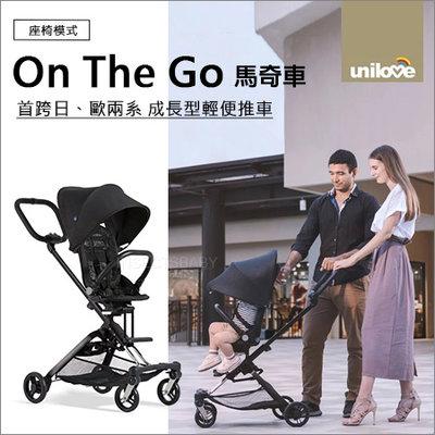 ✿蟲寶寶✿【英國unilove】On The Go馬奇車 成長型輕便推車(座騎模式)