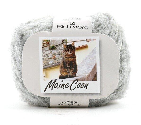 Rich More 3394 Maine Coon (メインクーン)【A】Alpaca 馬海毛 仿毛皮