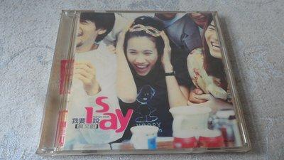 【金玉閣B-3】CD~莫文蔚 I SAY我要說