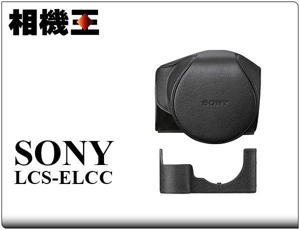☆相機王☆Sony LCS-ELCC 原廠皮質相機套〔A7一代系列機種專用〕LCSELCC (4)