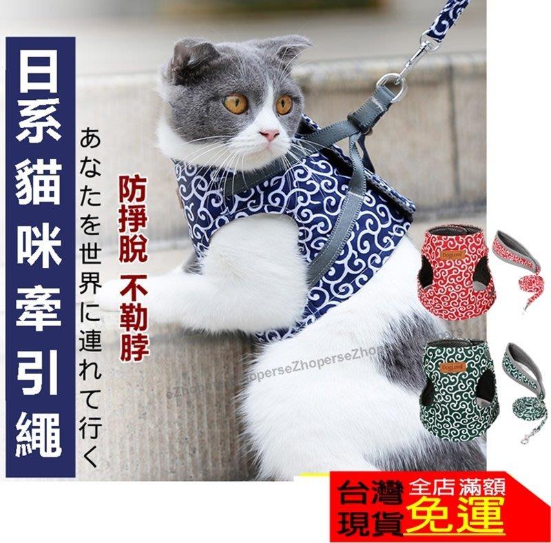 【台灣現貨 日系風格】貓咪牽繩 遛貓繩 牽引繩 防掙脫 貓胸背帶 背心式衣服 外出牽繩