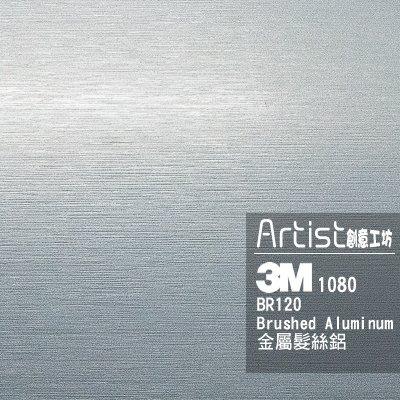 【Artist阿提斯特】正3M Scotchprintl 1080 BR120金屬髮絲鋁車貼專用貼膜